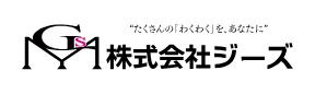 株式会社ジーズ